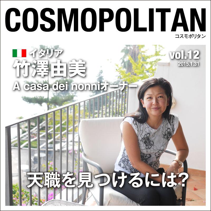 Cm12takezawa%28reg2%29