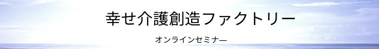 髙山彰彦/湯浅美佐子